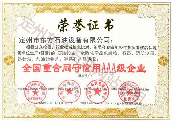 全国重合同守信用aaa级证书