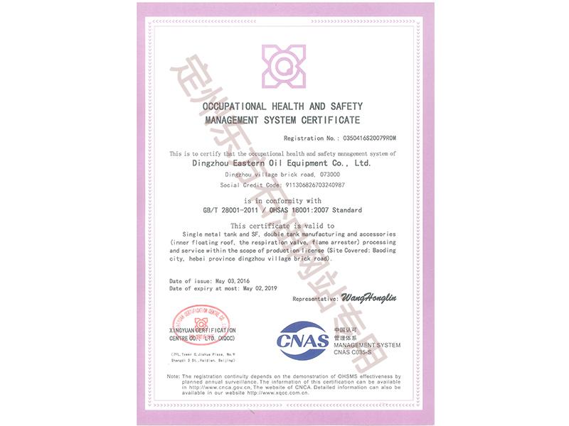 职业健康安全管理体系认证证书国标